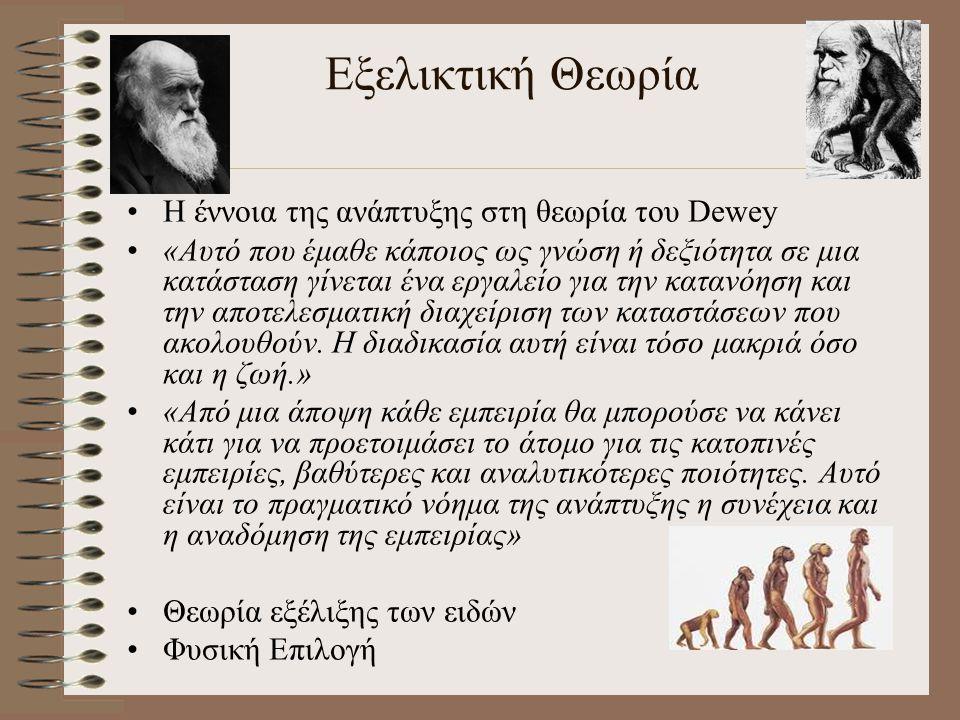 Εξελικτική Θεωρία Η έννοια της ανάπτυξης στη θεωρία του Dewey «Αυτό που έμαθε κάποιος ως γνώση ή δεξιότητα σε μια κατάσταση γίνεται ένα εργαλείο για τ