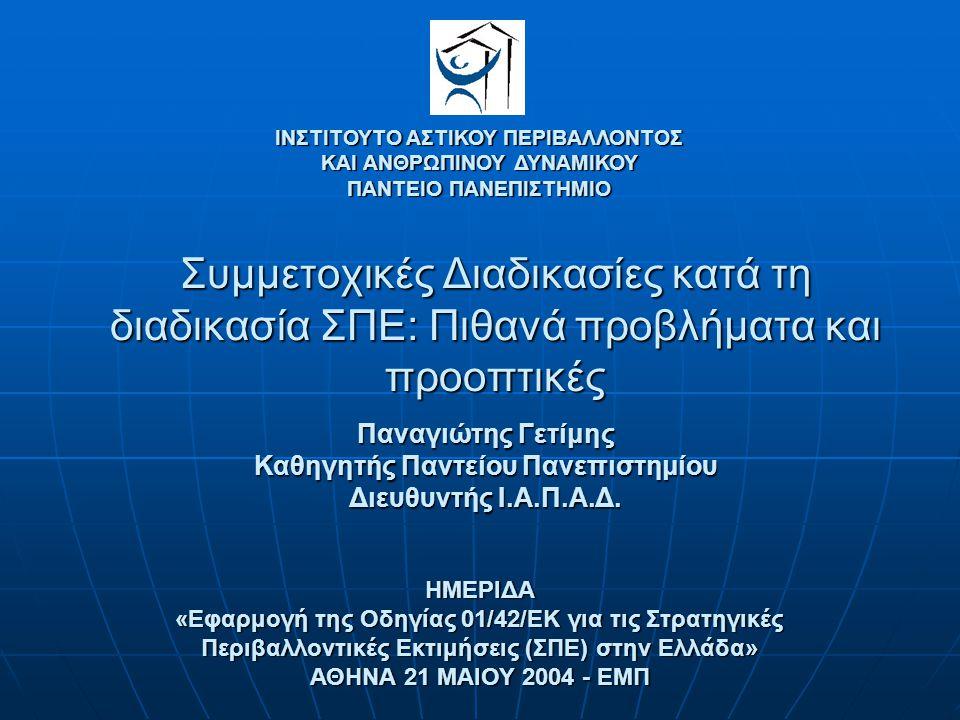 Τα σημεία - κλειδιά της οδηγίας 2001/42/ΕΚ Άρθρο 6: Διαβουλεύσεις Το προκαταρκτικό σχέδιο και η Περιβαλλοντική μελέτη τίθενται στη διάθεση των αρχών και του κοινού Το προκαταρκτικό σχέδιο και η Περιβαλλοντική μελέτη τίθενται στη διάθεση των αρχών και του κοινού Δίνεται η ευκαιρία στις αρχές και το κοινό να εκφράσουν γνώμη πριν το σχέδιο εγκριθεί ή αρχίσει η νομοθετική διαδικασία Δίνεται η ευκαιρία στις αρχές και το κοινό να εκφράσουν γνώμη πριν το σχέδιο εγκριθεί ή αρχίσει η νομοθετική διαδικασία Τα κράτη μέλη ορίζουν τις αρχές με τις οποίες πραγματοποιούνται οι διαβουλεύσεις Τα κράτη μέλη ορίζουν τις αρχές με τις οποίες πραγματοποιούνται οι διαβουλεύσεις Τα κράτη μέλη ορίζουν λεπτομέρειες για τις διαβουλεύσεις και την ενημέρωση του κοινού (Πχ Θιγόμενες ομάδες, ωφελούμενοι κα) Τα κράτη μέλη ορίζουν λεπτομέρειες για τις διαβουλεύσεις και την ενημέρωση του κοινού (Πχ Θιγόμενες ομάδες, ωφελούμενοι κα) ΙΝΣΤΙΤΟΥΤΟ ΑΣΤΙΚΟΥ ΠΕΡΙΒΑΛΛΟΝΤΟΣ ΚΑΙ ΑΝΘΡΩΠΙΝΟΥ ΔΥΝΑΜΙΚΟΥ ΠΑΝΤΕΙΟ ΠΑΝΕΠΙΣΤΗΜΙΟ