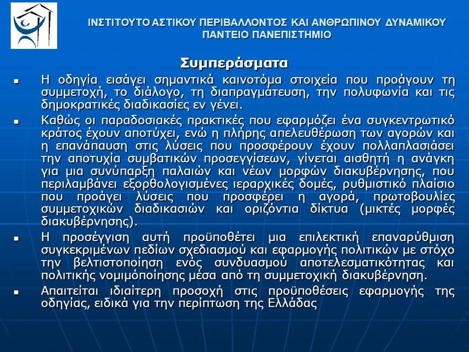 Συμπεράσματα Η οδηγία εισάγει σημαντικά καινοτόμα στοιχεία που προάγουν τη συμμετοχή, το διάλογο, τη διαπραγμάτευση, την πολυφωνία και τις δημοκρατικέ