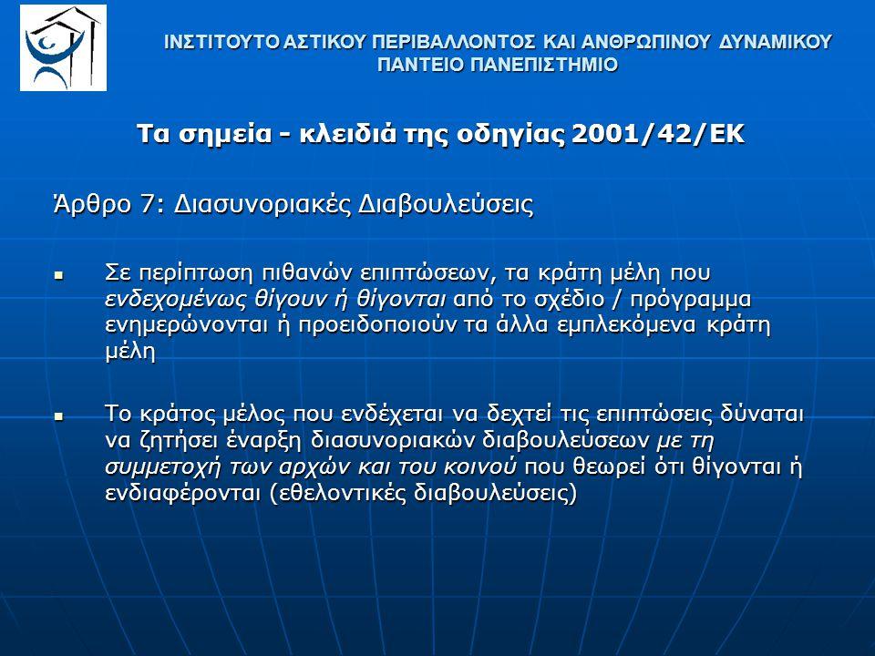 Τα σημεία - κλειδιά της οδηγίας 2001/42/ΕΚ Άρθρο 7: Διασυνοριακές Διαβουλεύσεις Σε περίπτωση πιθανών επιπτώσεων, τα κράτη μέλη που ενδεχομένως θίγουν
