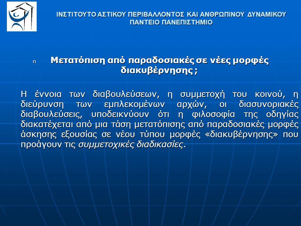 n Μετατόπιση από παραδοσιακές σε νέες μορφές διακυβέρνησης ; Η έννοια των διαβουλεύσεων, η συμμετοχή του κοινού, η διεύρυνση των εμπλεκομένων αρχών, οι διασυνοριακές διαβουλεύσεις, υποδεικνύουν ότι η φιλοσοφία της οδηγίας διακατέχεται από μια τάση μετατόπισης από παραδοσιακές μορφές άσκησης εξουσίας σε νέου τύπου μορφές «διακυβέρνησης» που προάγουν τις συμμετοχικές διαδικασίες.