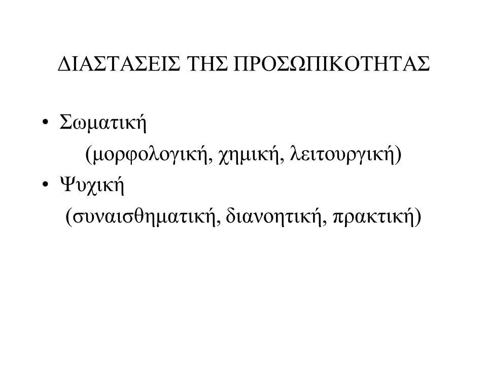 ΔΙΑΣΤΑΣΕΙΣ ΤΗΣ ΠΡΟΣΩΠΙΚΟΤΗΤΑΣ Σωματική (μορφολογική, χημική, λειτουργική) Ψυχική (συναισθηματική, διανοητική, πρακτική)