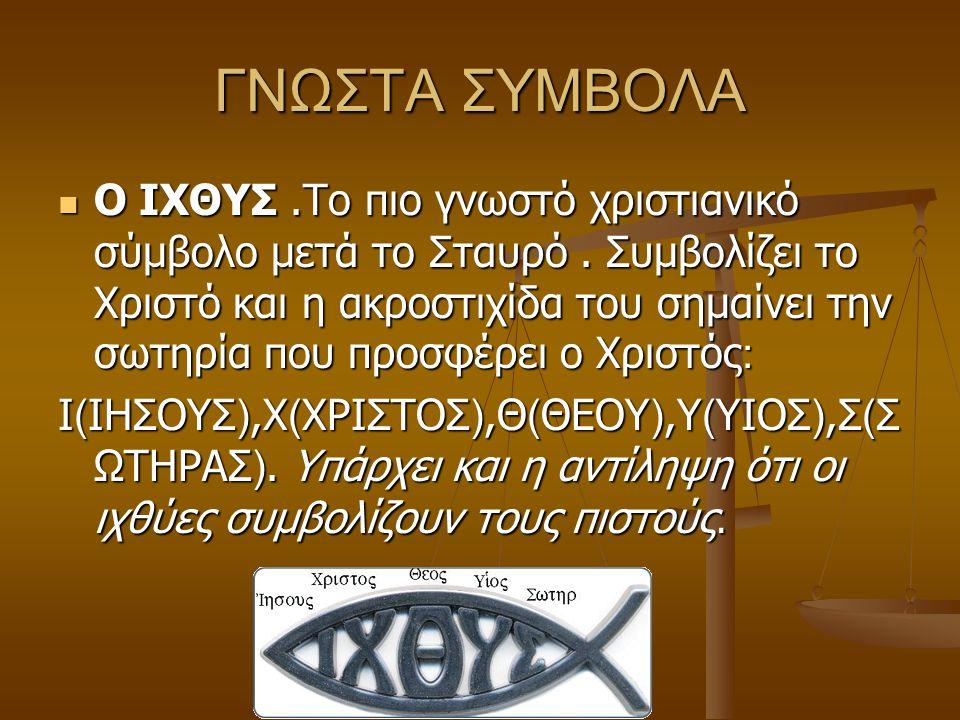 ΓΝΩΣΤΑ ΣΥΜΒΟΛΑ Ο ΙΧΘΥΣ.Το πιο γνωστό χριστιανικό σύμβολο μετά το Σταυρό. Συμβολίζει το Χριστό και η ακροστιχίδα του σημαίνει την σωτηρία που προσφέρει