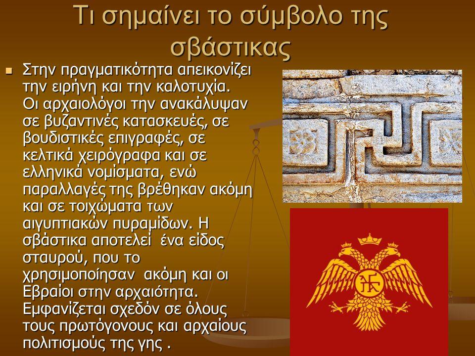 Τι σημαίνει το σύμβολο της σβάστικας Στην πραγματικότητα απεικονίζει την ε ιρήνη και την καλοτυχία. Οι α ρχαιολόγοι την ανακάλυψαν σε βυζαντινές κατασ