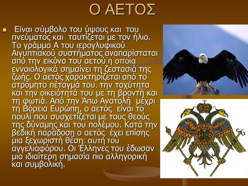 O ΑΕΤΟΣ Είναι σ ύμβολο του ύψους και του πνεύματος και ταυτίζεται με τον ήλιο. Το γράμμα Α του ιερογλυφικού Αιγυπτιακού συστήματος αναπαρίσταται από τ