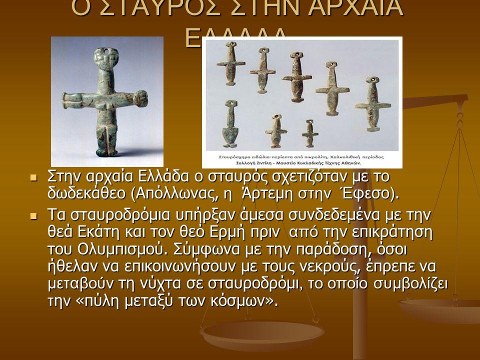 Ο ΣΤΑΥΡΟΣ ΣΤΗΝ ΑΡΧΑΙΑ ΕΛΛΑΔΑ Στην αρχαία Ελλάδα ο σταυρός σχετιζόταν με το δωδεκάθεο ( Απόλλωνας, η Άρτεμ η στην Έ φ ε σο ). Στην αρχαία Ελλάδα ο σταυ