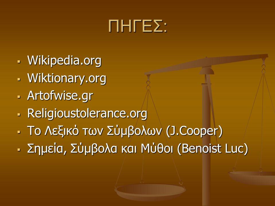 ΠΗΓΕΣ:  Wikipedia.org  Wiktionary.org  Artofwise.gr  Religioustolerance.org  Το Λεξικό των Σύμβολων (J.Cooper)  Σημεία, Σύμβολα και Μύθοι (Benoi