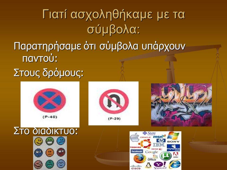 Γιατί ασχοληθήκαμε με τα σύμβολα: Παρατηρήσαμε ότι σύμβολα υπάρχουν παντού: Στους δρόμους: Στο διαδίκτυο: