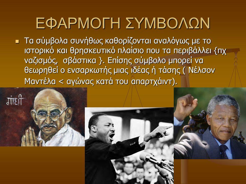 ΕΦΑΡΜΟΓΗ ΣΥΜΒΟΛΩΝ Τα σύμβολα συνήθως καθορίζονται αναλόγως με το ιστορικό και θρησκευτικό πλαίσιο που τα περιβάλλει {πχ ναζισμός, σβάστικα }. Επίσης σ