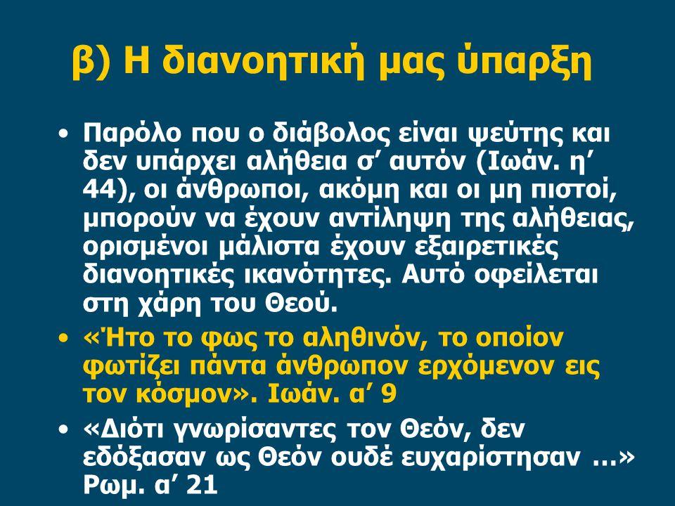 β) Η διανοητική μας ύπαρξη Παρόλο που ο διάβολος είναι ψεύτης και δεν υπάρχει αλήθεια σ' αυτόν (Ιωάν. η' 44), οι άνθρωποι, ακόμη και οι μη πιστοί, μπο