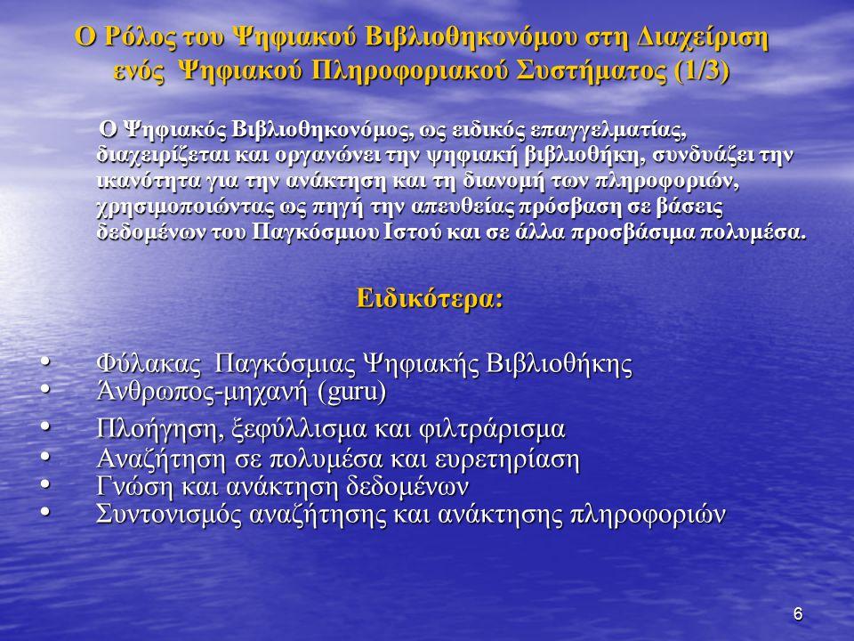 17 Ερωτήματα – Προβληματισμοί για συζήτηση  Είναι αποτελεσματική και ουσιαστική η εκπαίδευση των βιβλιοθηκονόμων στην Ελλάδα, προκειμένου να ανταποκριθούν στο νέο περιβάλλον που έχει διαμορφωθεί;  Δίνεται η ανάλογη προσοχή από τους αρμόδιους φορείς, προκειμένου όλοι οι βιβλιοθηκονόμοι, αλλά προπάντων αυτοί που έχουν αποφοιτήσει παλαιότερα, να προσαρμοστούν στο νέο περιβάλλον χωρίς να αισθάνονται ξένοι προς αυτό; Υπάρχει η δυνατότητα της δια βίου εκπαίδευσης στο επάγγελμά μας;  Επαρκούν τα κονδύλια που διατίθενται για αναπροσαρμογή των ικανοτήτων και των δεξιοτήτων των βιβλιοθηκονόμων στο νέο περιβάλλον;  Είναι οι βιβλιοθηκονόμοι σήμερα στην Ελλάδα εξοικειωμένοι με τις νέες τεχνολογίες, π.χ.