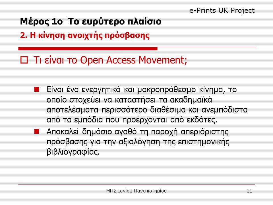 ΜΠΣ Ιονίου Πανεπιστημίου11  Τι είναι το Open Access Movement; Είναι ένα ενεργητικό και μακροπρόθεσμο κίνημα, το οποίο στοχεύει να καταστήσει τα ακαδημαϊκά αποτελέσματα περισσότερο διαθέσιμα και ανεμπόδιστα από τα εμπόδια που προέρχονται από εκδότες.