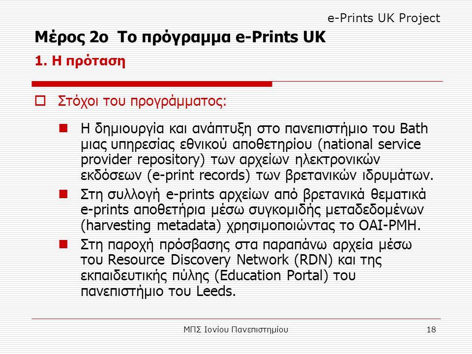 ΜΠΣ Ιονίου Πανεπιστημίου18  Στόχοι του προγράμματος: Η δημιουργία και ανάπτυξη στο πανεπιστήμιο του Bath μιας υπηρεσίας εθνικού αποθετηρίου (national service provider repository) των αρχείων ηλεκτρονικών εκδόσεων (e-print records) των βρετανικών ιδρυμάτων.