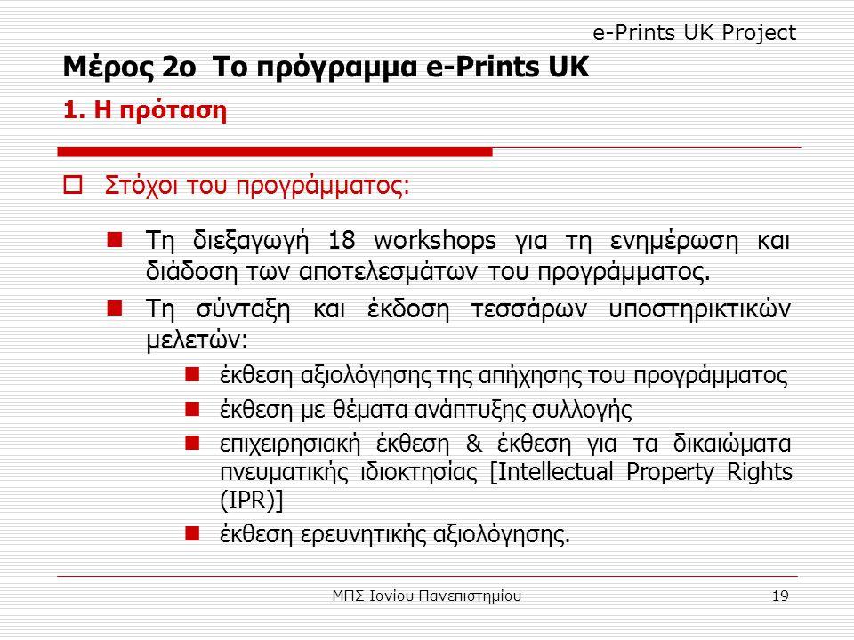 ΜΠΣ Ιονίου Πανεπιστημίου19  Στόχοι του προγράμματος: Τη διεξαγωγή 18 workshops για τη ενημέρωση και διάδοση των αποτελεσμάτων του προγράμματος.