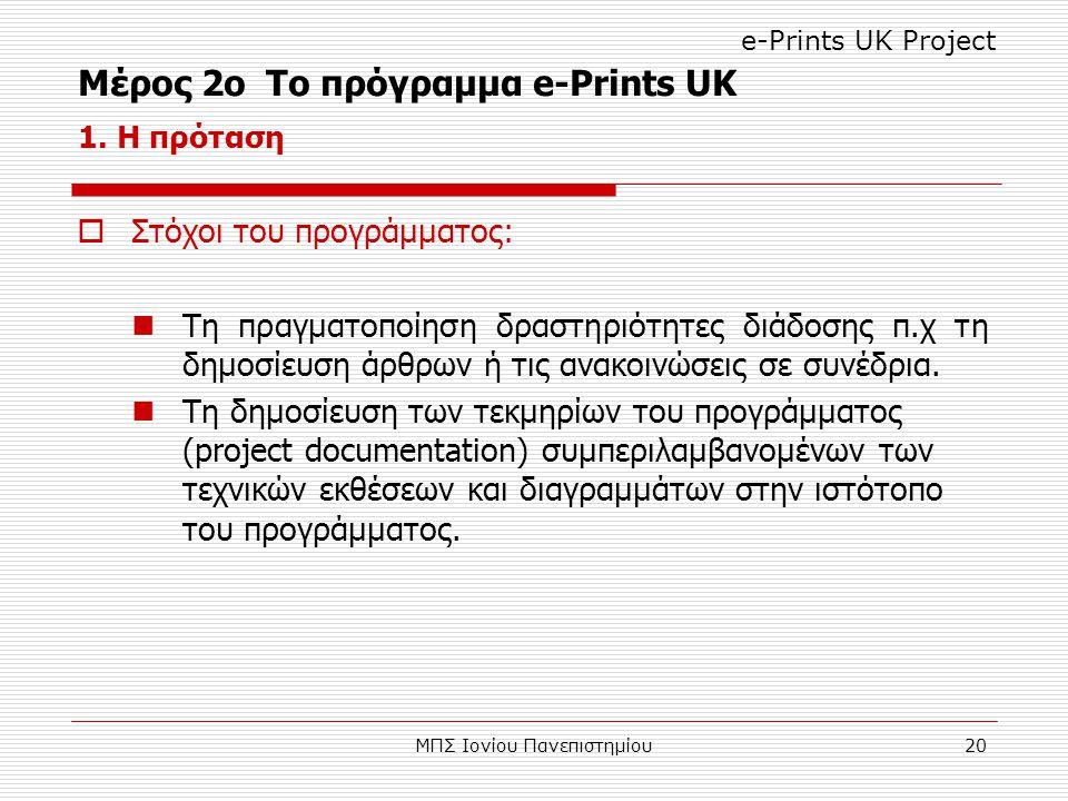 ΜΠΣ Ιονίου Πανεπιστημίου20  Στόχοι του προγράμματος: Τη πραγματοποίηση δραστηριότητες διάδοσης π.χ τη δημοσίευση άρθρων ή τις ανακοινώσεις σε συνέδρια.