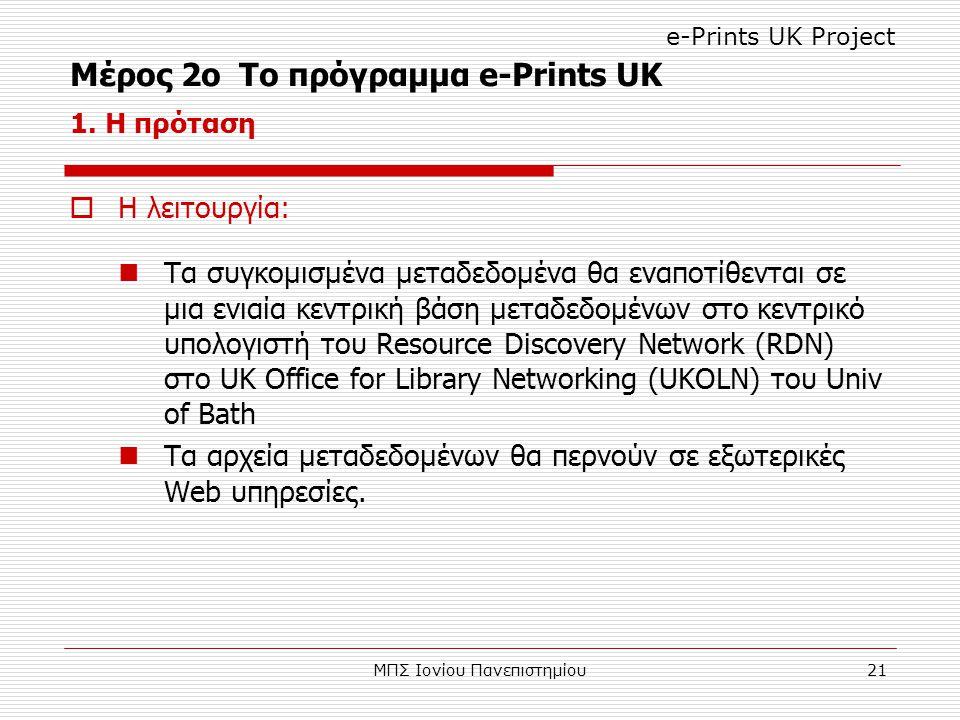 ΜΠΣ Ιονίου Πανεπιστημίου21  Η λειτουργία: Τα συγκομισμένα μεταδεδομένα θα εναποτίθενται σε μια ενιαία κεντρική βάση μεταδεδομένων στο κεντρικό υπολογιστή του Resource Discovery Network (RDN) στο UK Office for Library Networking (UKOLN) του Univ of Bath Τα αρχεία μεταδεδομένων θα περνούν σε εξωτερικές Web υπηρεσίες.