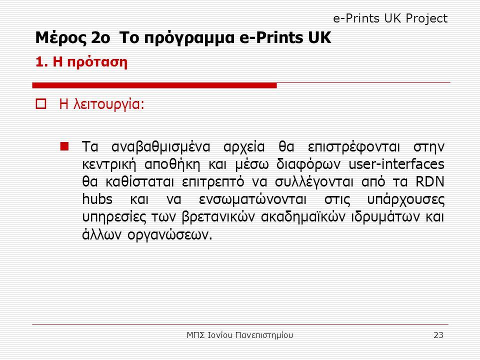ΜΠΣ Ιονίου Πανεπιστημίου23  Η λειτουργία: Τα αναβαθμισμένα αρχεία θα επιστρέφονται στην κεντρική αποθήκη και μέσω διαφόρων user-interfaces θα καθίσταται επιτρεπτό να συλλέγονται από τα RDN hubs και να ενσωματώνονται στις υπάρχουσες υπηρεσίες των βρετανικών ακαδημαϊκών ιδρυμάτων και άλλων οργανώσεων.