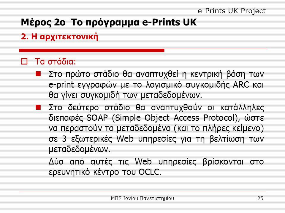 ΜΠΣ Ιονίου Πανεπιστημίου25  Τα στάδια: Στο πρώτο στάδιο θα αναπτυχθεί η κεντρική βάση των e-print εγγραφών με το λογισμικό συγκομιδής ARC και θα γίνει συγκομιδή των μεταδεδομένων.