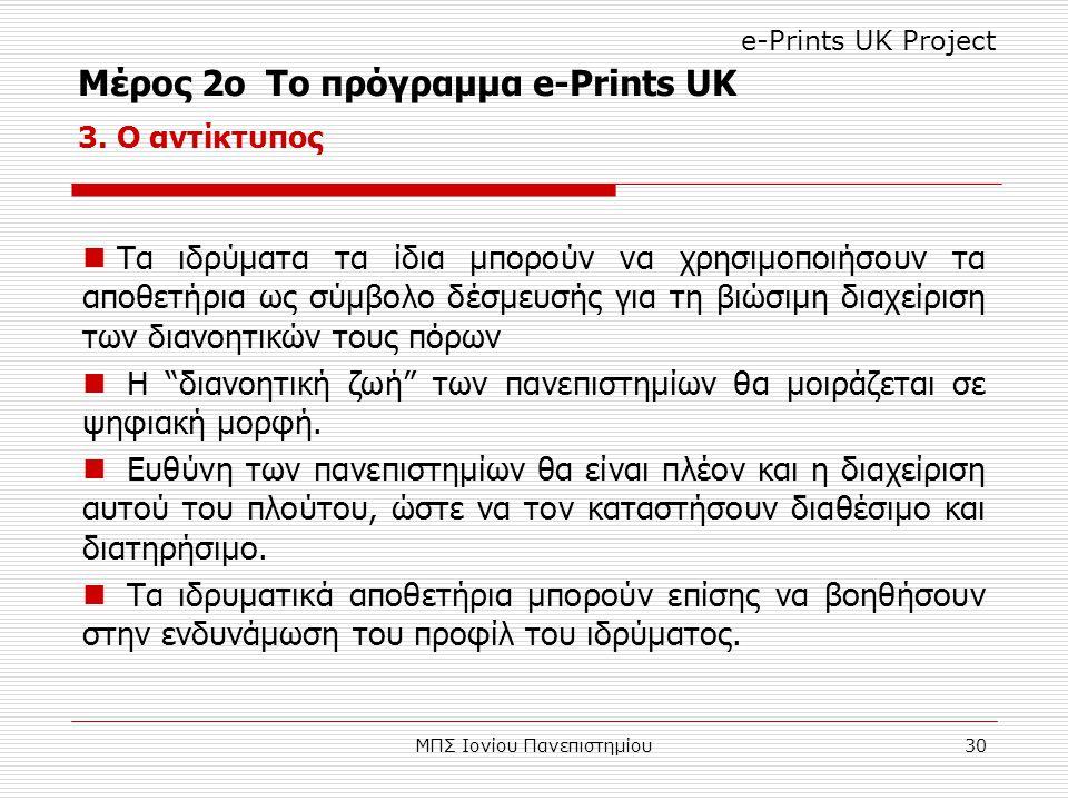 ΜΠΣ Ιονίου Πανεπιστημίου30 e-Prints UK Project Μέρος 2ο Το πρόγραμμα e-Prints UK 3.