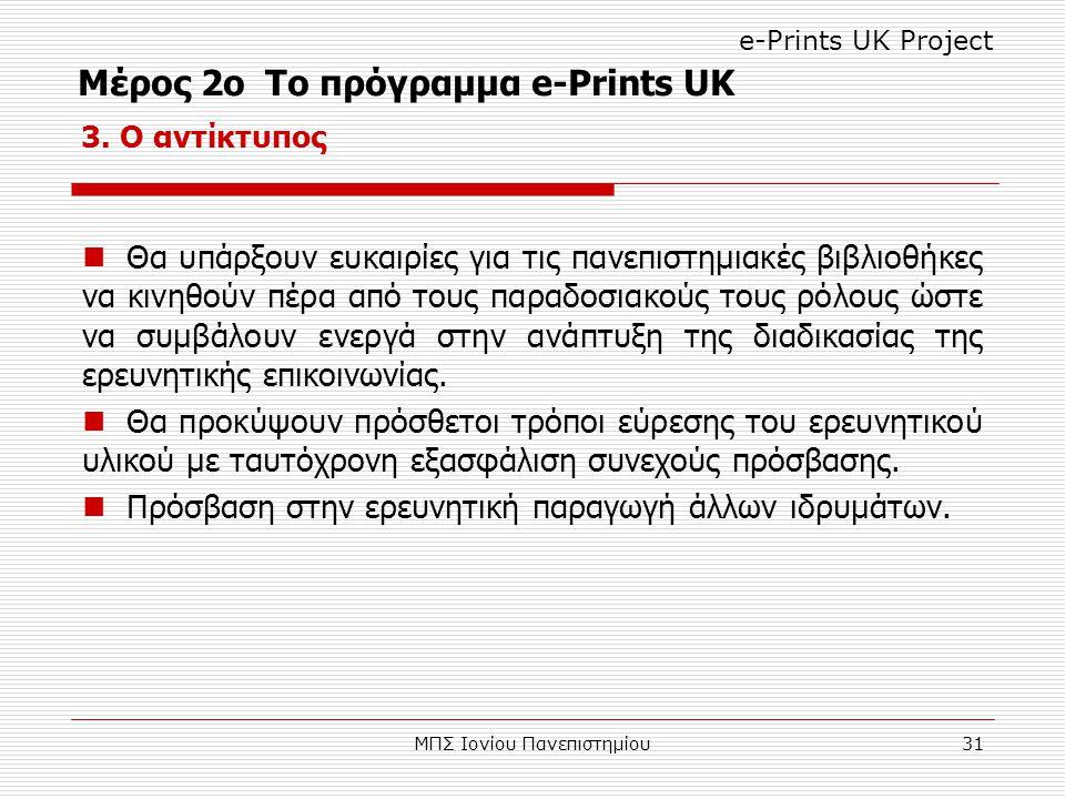 ΜΠΣ Ιονίου Πανεπιστημίου31 e-Prints UK Project Μέρος 2ο Το πρόγραμμα e-Prints UK 3.