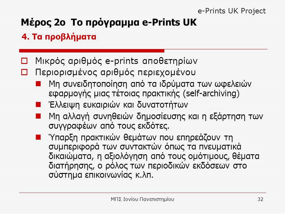 ΜΠΣ Ιονίου Πανεπιστημίου32  Μικρός αριθμός e-prints αποθετηρίων  Περιορισμένος αριθμός περιεχομένου Μη συνειδητοποίηση από τα ιδρύματα των ωφελειών εφαρμογής μιας τέτοιας πρακτικής (self-archiving) Έλλειψη ευκαιριών και δυνατοτήτων Μη αλλαγή συνηθειών δημοσίευσης και η εξάρτηση των συγγραφέων από τους εκδότες.
