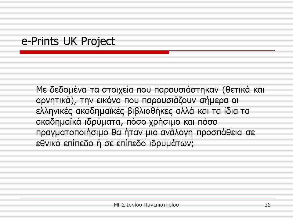 ΜΠΣ Ιονίου Πανεπιστημίου35 Με δεδομένα τα στοιχεία που παρουσιάστηκαν (θετικά και αρνητικά), την εικόνα που παρουσιάζουν σήμερα οι ελληνικές ακαδημαϊκές βιβλιοθήκες αλλά και τα ίδια τα ακαδημαϊκά ιδρύματα, πόσο χρήσιμο και πόσο πραγματοποιήσιμο θα ήταν μια ανάλογη προσπάθεια σε εθνικό επίπεδο ή σε επίπεδο ιδρυμάτων; e-Prints UK Project