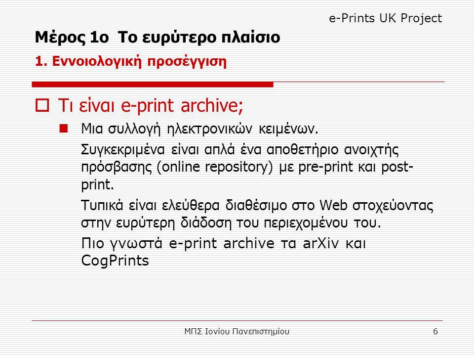 ΜΠΣ Ιονίου Πανεπιστημίου6  Τι είναι e-print archive; Μια συλλογή ηλεκτρονικών κειμένων.