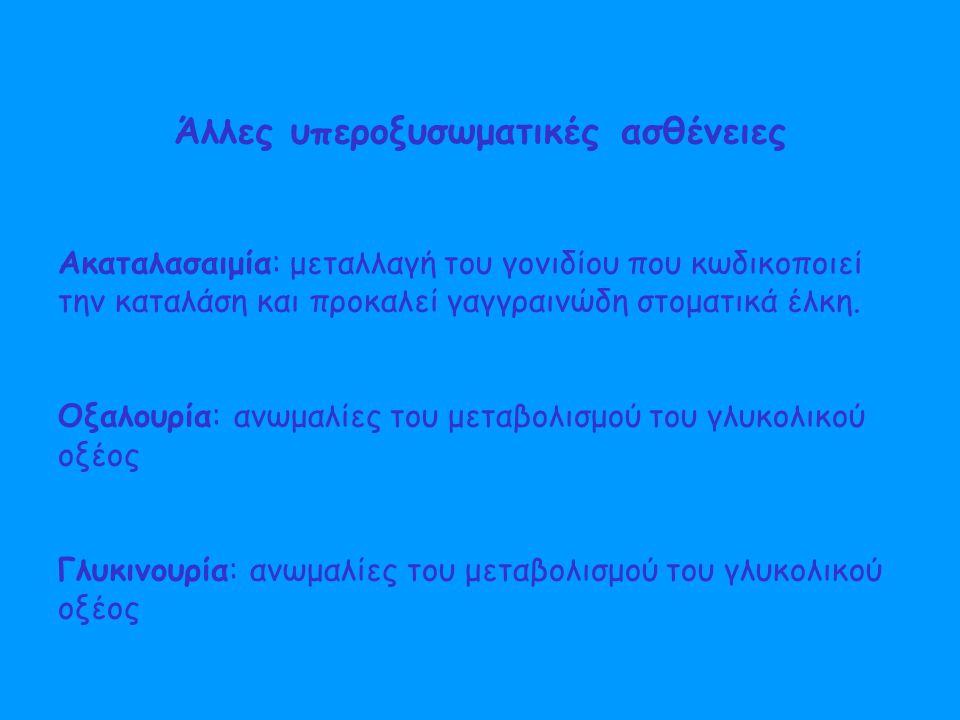 Άλλες υπεροξυσωματικές ασθένειες Ακαταλασαιμία: μεταλλαγή του γονιδίου που κωδικοποιεί την καταλάση και προκαλεί γαγγραινώδη στοματικά έλκη.