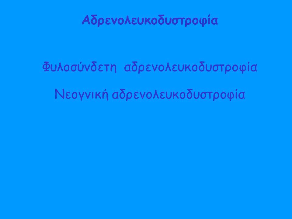 Αδρενολευκοδυστροφία Φυλοσύνδετη αδρενολευκοδυστροφία Νεογνική αδρενολευκοδυστροφία