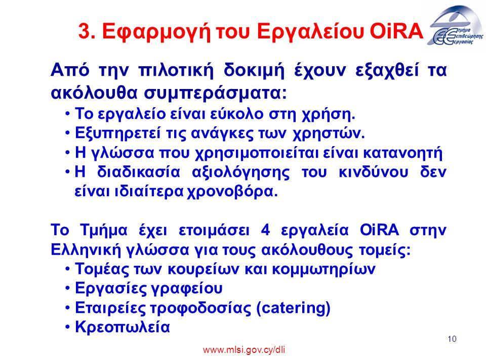 10 www.mlsi.gov.cy/dli Από την πιλοτική δοκιμή έχουν εξαχθεί τα ακόλουθα συμπεράσματα: Το εργαλείο είναι εύκολο στη χρήση.