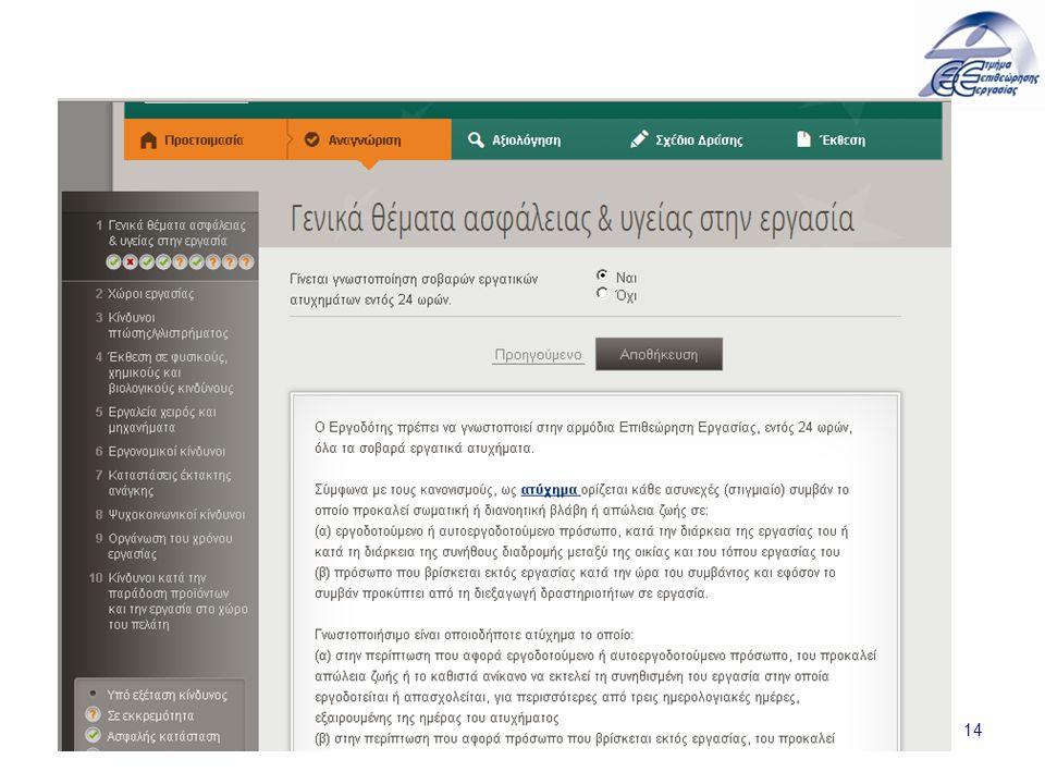 www.mlsi.gov.cy/dli 14