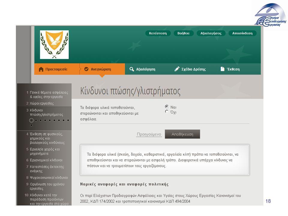 www.mlsi.gov.cy/dli 18