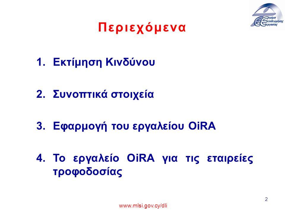 2 www.mlsi.gov.cy/dli Περιεχόμενα 1.Εκτίμηση Κινδύνου 2.Συνοπτικά στοιχεία 3.Εφαρμογή του εργαλείου OiRA 4.Το εργαλείο OiRA για τις εταιρείες τροφοδοσίας