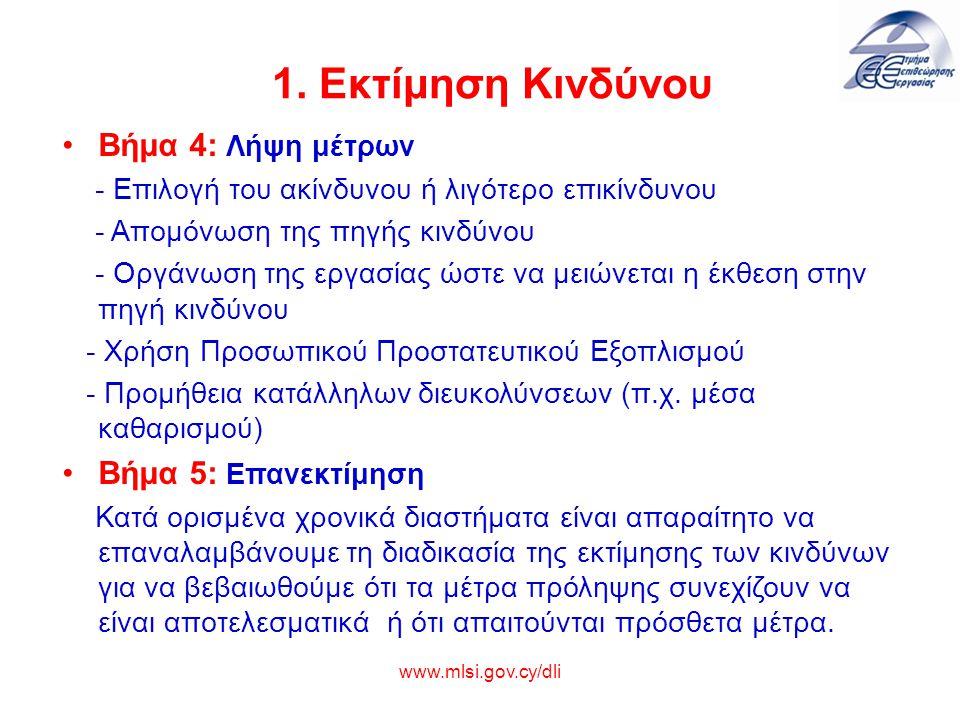 1. Εκτίμηση Κινδύνου Βήμα 4: Λήψη μέτρων - Επιλογή του ακίνδυνου ή λιγότερο επικίνδυνου - Απομόνωση της πηγής κινδύνου - Οργάνωση της εργασίας ώστε να