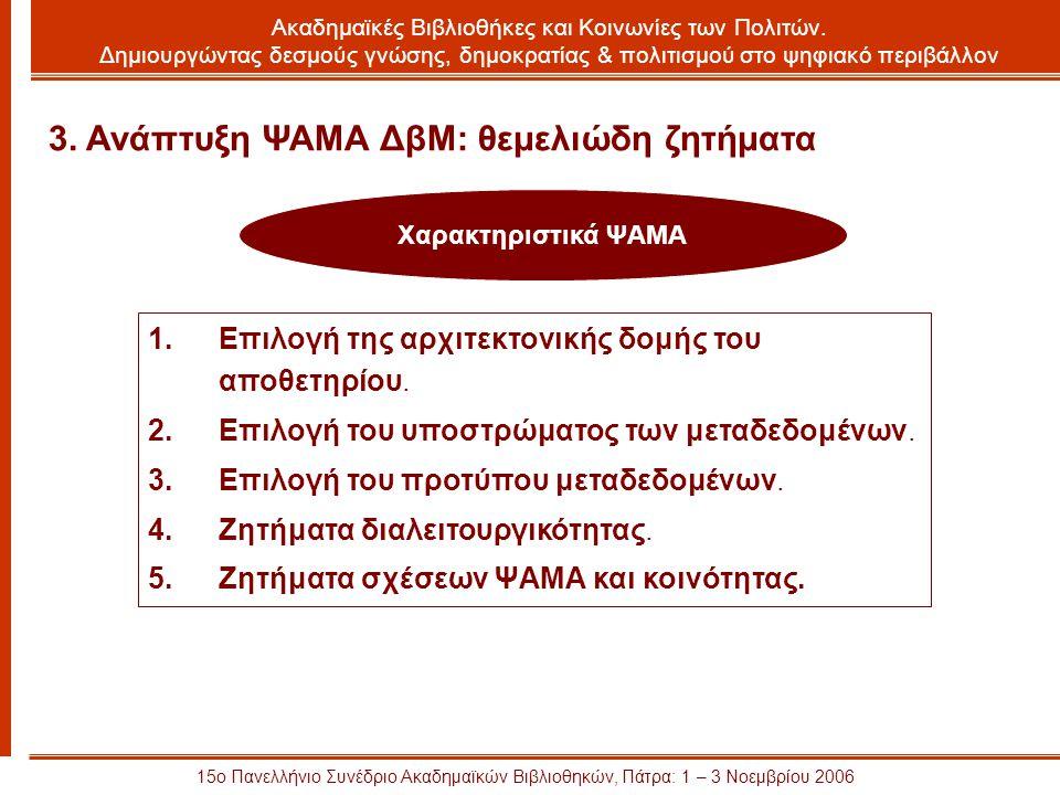 15ο Πανελλήνιο Συνέδριο Ακαδημαϊκών Βιβλιοθηκών, Πάτρα: 1 – 3 Νοεμβρίου 2006 Χαρακτηριστικά ΨΑΜΑ 3.