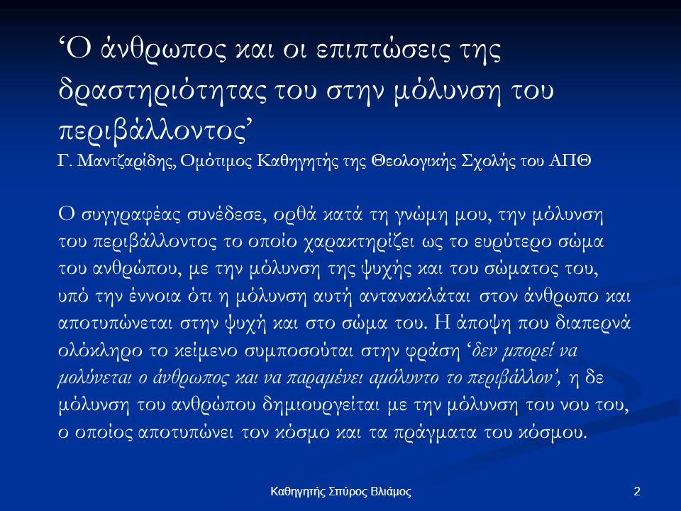 2 'Ο άνθρωπος και οι επιπτώσεις της δραστηριότητας του στην μόλυνση του περιβάλλοντος' Γ. Μαντζαρίδης, Ομότιμος Καθηγητής της Θεολογικής Σχολής του ΑΠ