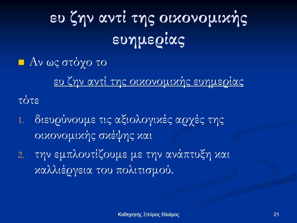 ευ ζην αντί της οικονομικής ευημερίας Αν ως στόχο το ευ ζην αντί της οικονομικής ευημερίας τότε 1. 1. διευρύνουμε τις αξιολογικές αρχές της οικονομική