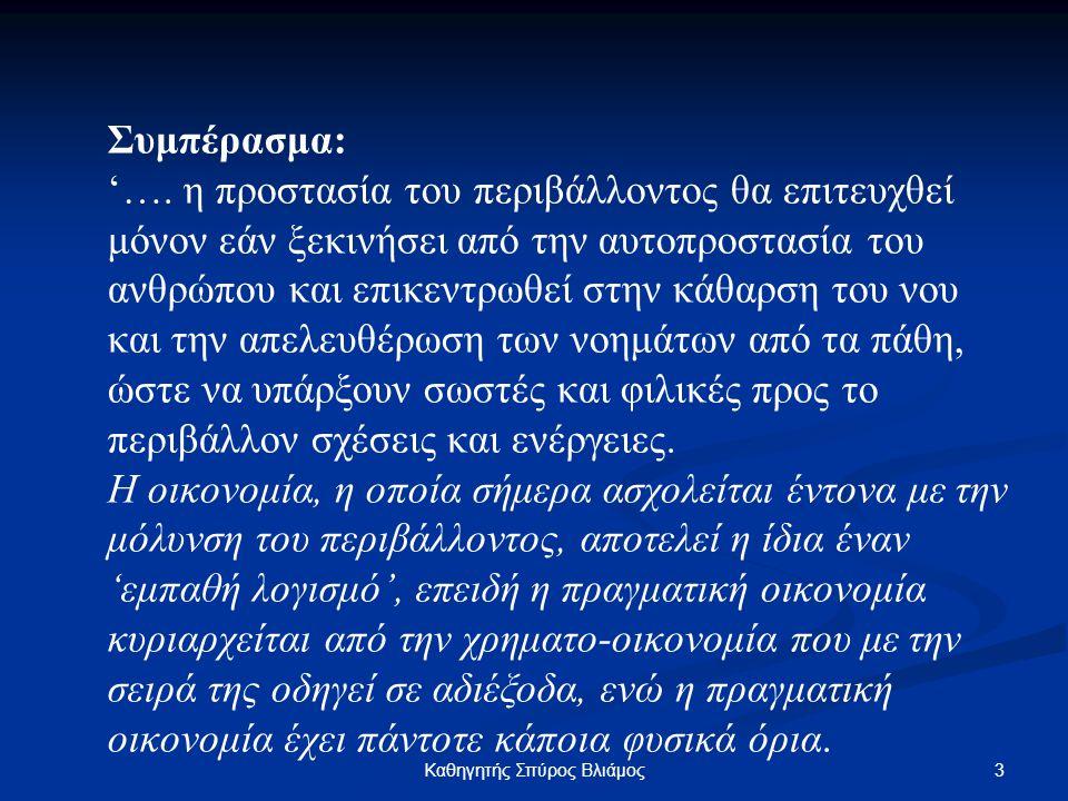 3Καθηγητής Σπύρος Βλιάμος Συμπέρασμα: '…. η προστασία του περιβάλλοντος θα επιτευχθεί μόνον εάν ξεκινήσει από την αυτοπροστασία του ανθρώπου και επικε