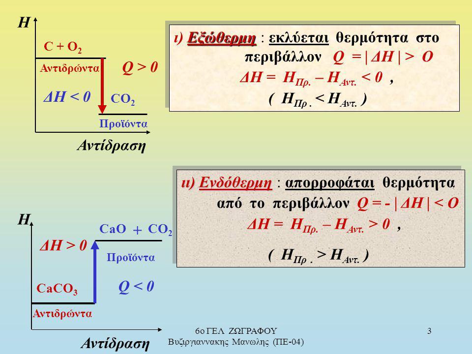ΘΕΡΜΟΧΗΜΙΚΕΣΑΝΤΙΔΡΑΣΕΙΣΘΕΡΜΟΧΗΜΙΚΕΣΑΝΤΙΔΡΑΣΕΙΣ Εξώθερμες Εξώθερμες: Ελευθερώνουν θερμότητα Q > 0 στο περιβάλλον ( Q > 0 ) η οποία όταν Ρ = σταθ. ισούτ