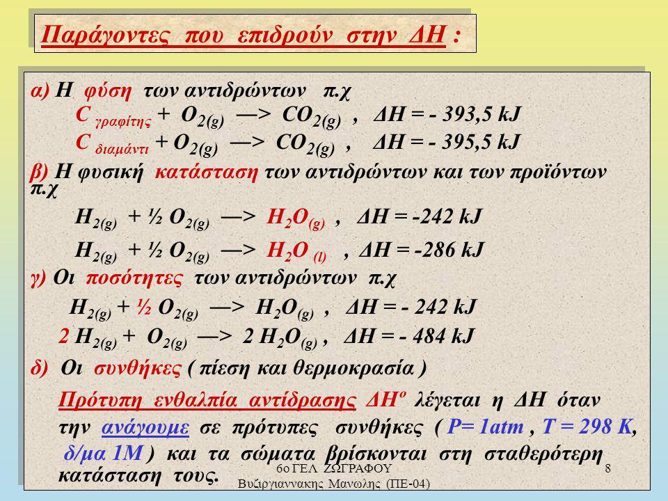 Πρότυπη ενθαλπία σχηματισμού ΔΗº f : Είναι η μεταβολή της ενθαλπίας κατά το σχηματισμό 1 mol της ένωσης από τα συστατικά της στοιχεία, σε πρότυπη κατά