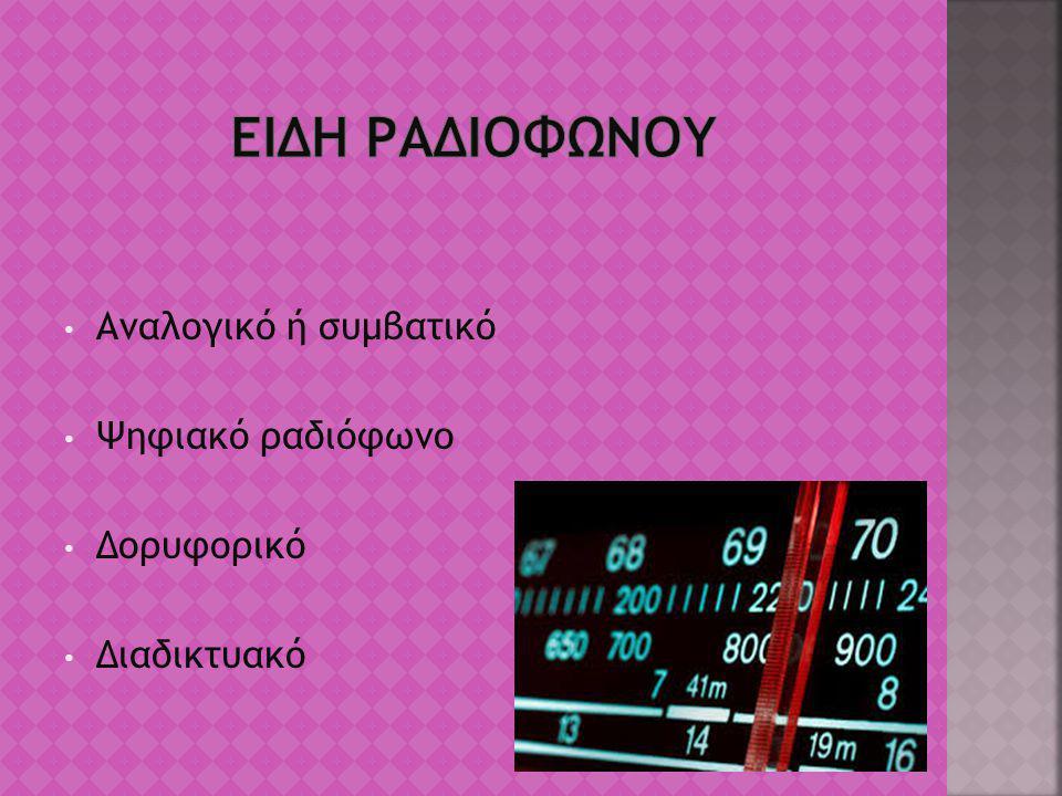 Αναλογικό ή συμβατικό Ψηφιακό ραδιόφωνο Δορυφορικό Διαδικτυακό