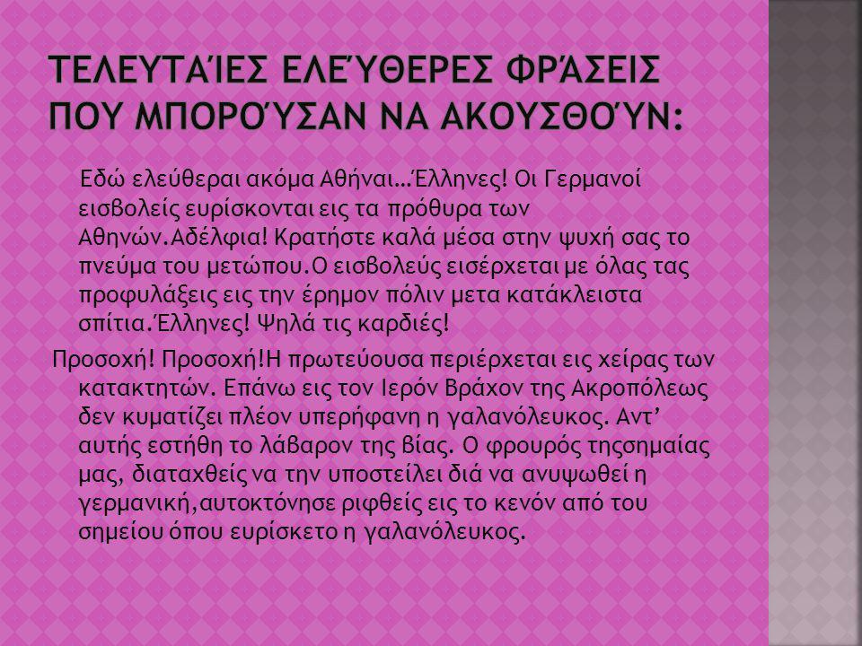 Εδώ ελεύθεραι ακόμα Αθήναι…Έλληνες.
