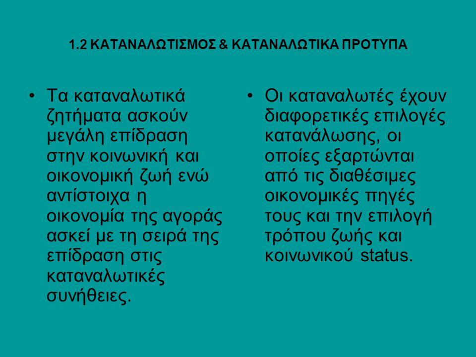 ΚΕΦΑΛΑΙΟ ΟΓΔΟΟ: ΣΥΜΠΕΡΑΣΜΑΤΑ Τόσο το ανδρικό όσο και το γυναικείο φύλο εξακολουθούν να αποδίδουν κυρίαρχο καταναλωτικό και δη υπερκαταναλωτικό ρόλο στο γυναικείο φύλο.