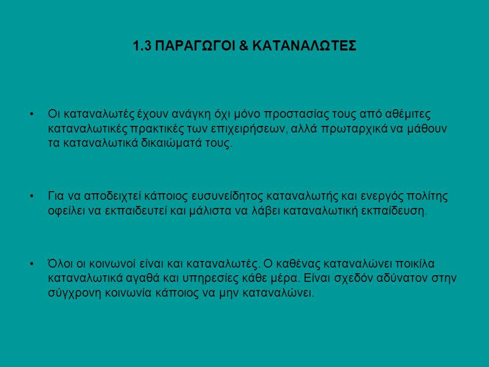 1.4 ΚΡΙΤΗΡΙΑ ΚΑΤΑΝΑΛΩΣΗΣ Α) Κριτήρια Παραγωγής Β) Κριτήρια της αγοράς Γ) Κριτήρια της καταναλωτικής κοινωνίας Δ) Κριτήρια της οικονομίας