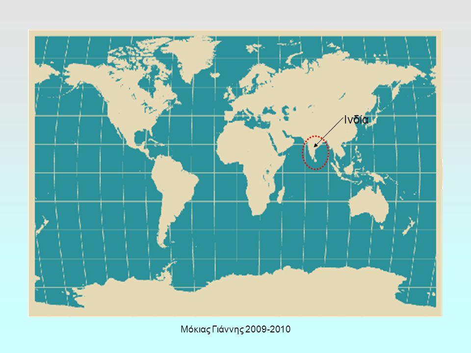 Μόκιας Γιάννης 2009-2010 Ινδία