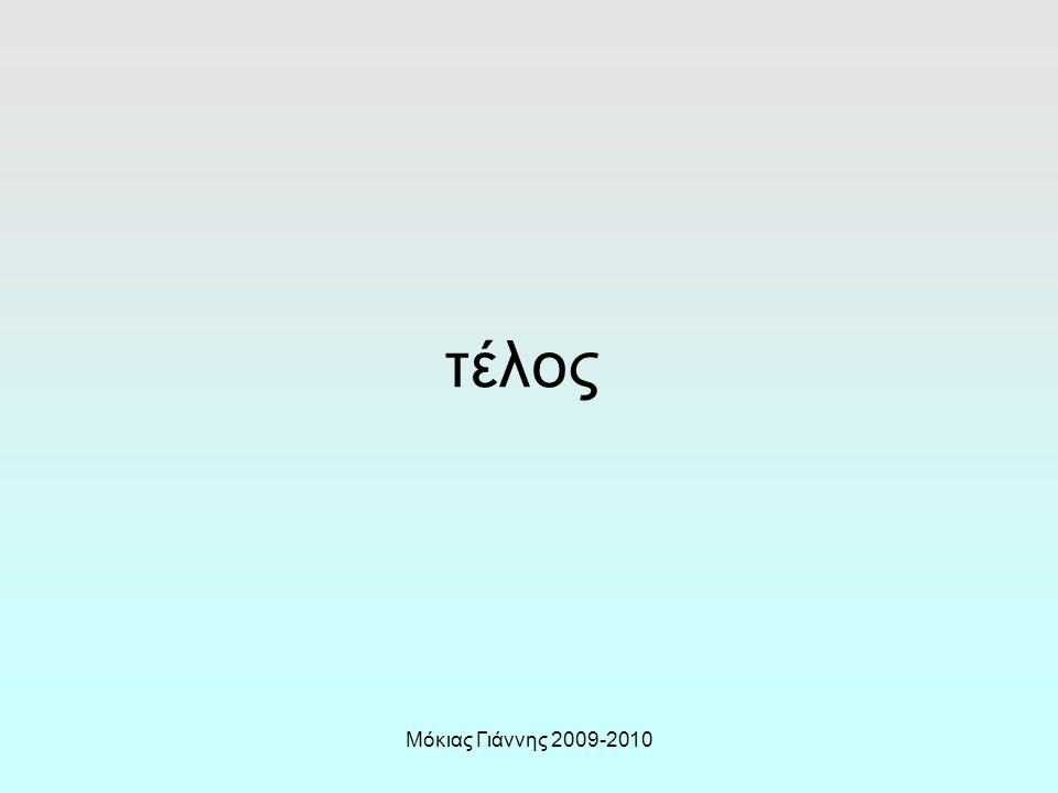 Μόκιας Γιάννης 2009-2010 τέλος