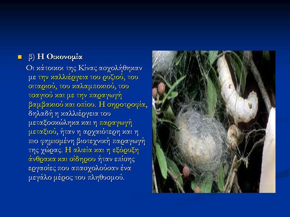 β) Η Οικονομία β) Η Οικονομία Οι κάτοικοι της Κίνας ασχολήθηκαν με την καλλιέργεια του ρυζιού, του σιταριού, του καλαμποκιού, του τσαγιού και με την π