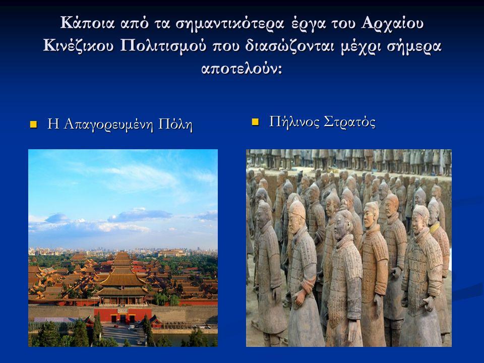 Κάποια από τα σημαντικότερα έργα του Αρχαίου Κινέζικου Πολιτισμού που διασώζονται μέχρι σήμερα αποτελούν: Η Απαγορευμένη Πόλη Η Απαγορευμένη Πόλη Πήλι