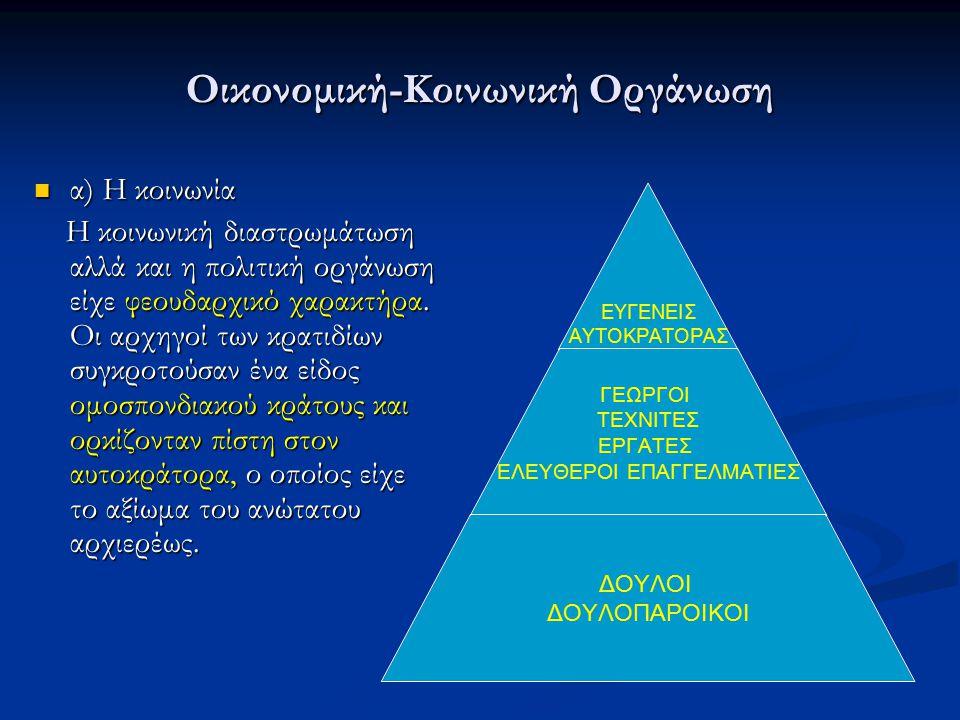 Οικονομική-Κοινωνική Οργάνωση α) Η κοινωνία α) Η κοινωνία Η κοινωνική διαστρωμάτωση αλλά και η πολιτική οργάνωση είχε φεουδαρχικό χαρακτήρα. Οι αρχηγο