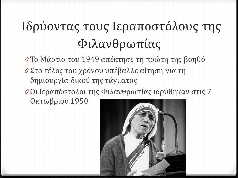 Ιδρύοντας τους Ιεραποστόλους της Φιλανθρωπίας 0 Το Μάρτιο του 1949 απέκτησε τη πρώτη της βοηθό 0 Στο τέλος του χρόνου υπέβαλλε αίτηση για τη δημιουργί
